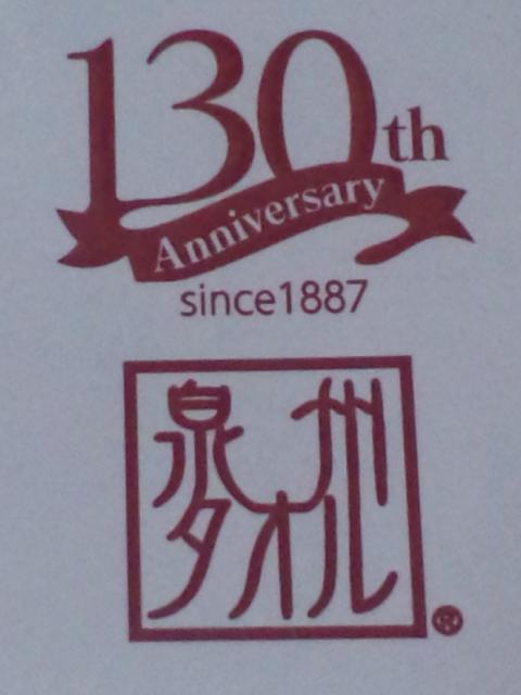 明日、大阪・泉州タオル130<br />  周年を記念して、1<br />  万3千枚のタオルを配布します!関空にて