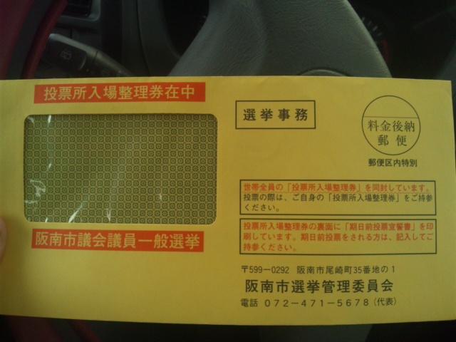期日前投票 阪南市議会議員選挙