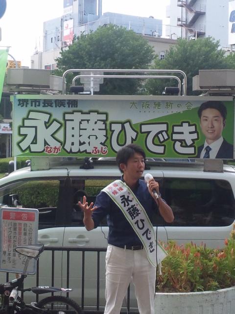 永藤ひでき・堺市長候補