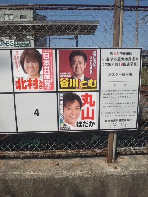 衆院選2017<br />   大阪19区は、こういう構図!