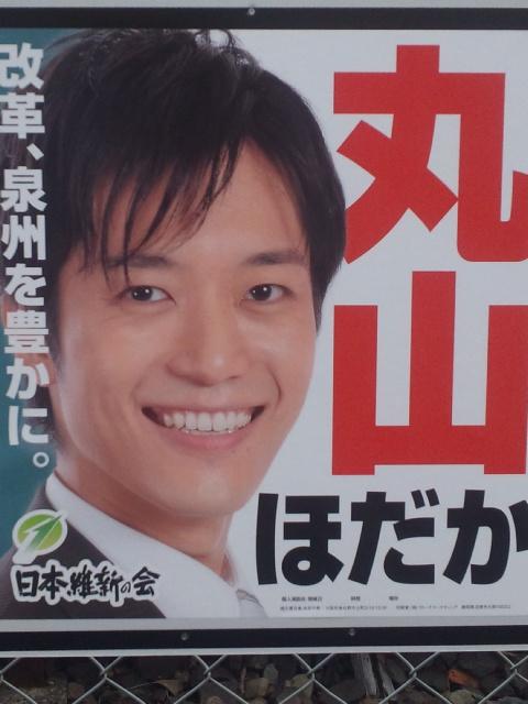 今夜、大阪19<br />  区、丸山ほだか個人演説会です!夜7時から、サラダホールにて!