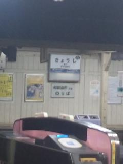 夜だち大阪19区南部(<br />  岬町) 【衆院選2017<br />  最終日】