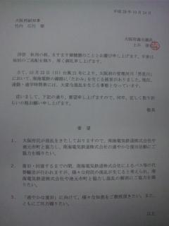 南海電車の線路「たわみ」の件で、副知事に協力要請!