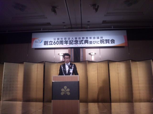 公益社団法人泉佐野青年会議所創立60周年記念式典並びに祝賀会