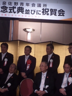 泉佐野JC60周年おめでとうございます!