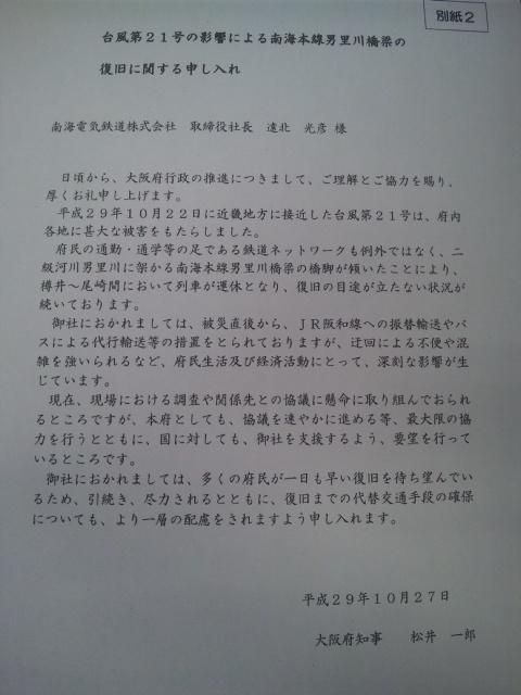 【南海電車・不通】感謝申し上げます!ありがとうございます!知事、教育長、尾崎連合自治会長!