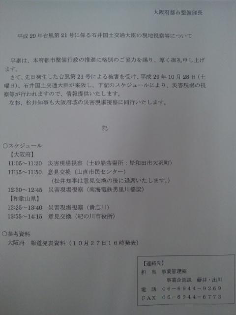 石井大臣現地視察【台風21号】