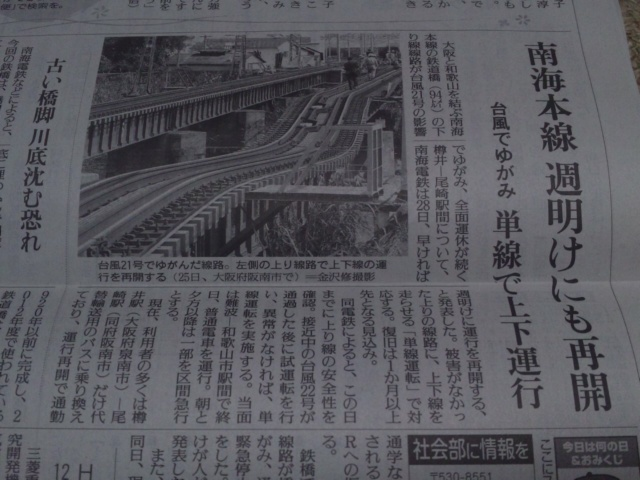 南海電車明日にも再開!