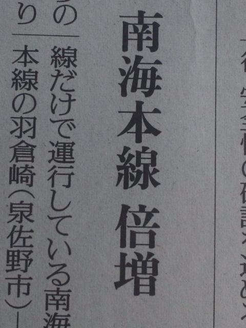 【南海電車・単線運行】南海本線・倍増