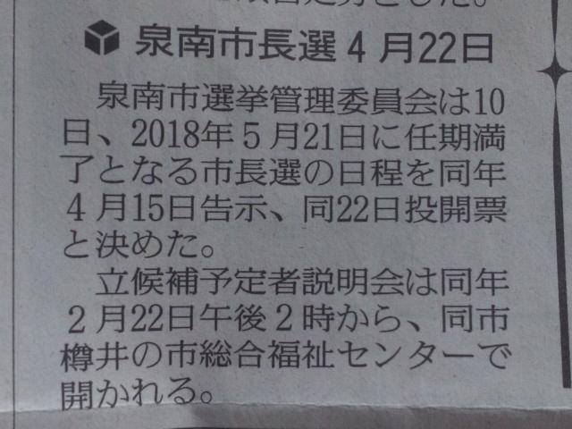 泉南市長選挙 来年4<br />  月22日