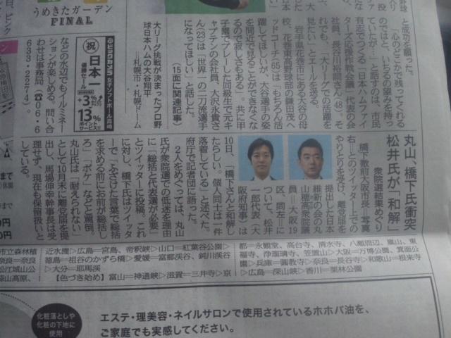 【産経新聞】丸山、橋下氏衝突 松井氏が「和解」