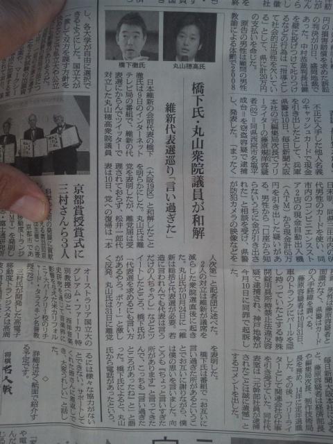 【朝日新聞】橋下氏・丸山衆議院員が和解 維新代表選巡り「言い過ぎた」