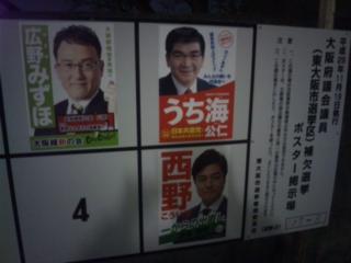 もう選挙はトラウマ しかし、大阪府議補選 東大阪市