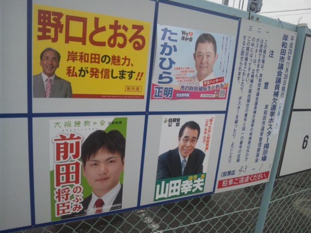 岸和田市議会議員補欠選挙