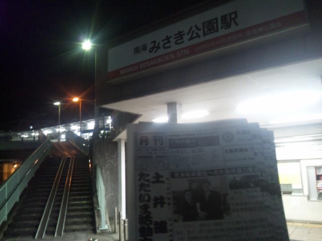 【朝立】みさき公園駅