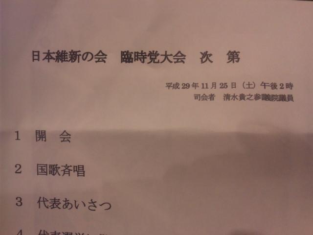 日本維新の会・臨時党大会