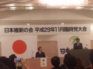 日本維新の会代表は、松井一郎氏を再任