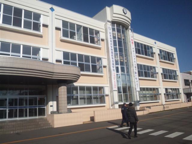 松浪健四郎氏が理事長を勤められる日本体育大学で、全国初の私学の附属高等支援学校