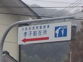 孝子駐在所のお巡りさん