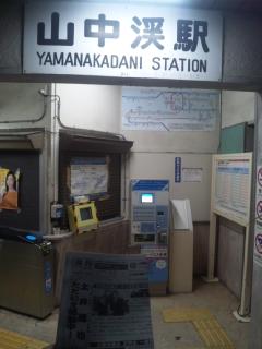 【朝立】とうとう12<br />  月始まり 今朝は、山中渓駅