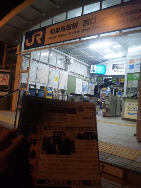 【朝立】今朝は、和泉鳥取駅です!