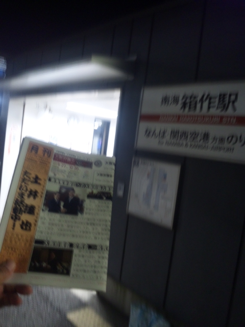 【朝立】今朝は、箱作駅です!