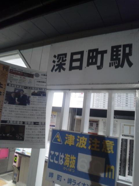 【朝立】今朝は、深日町駅です!