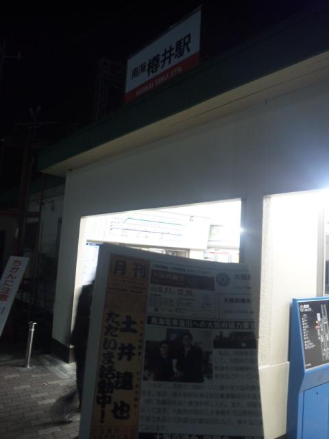 【朝立】今朝は、樽井駅です!