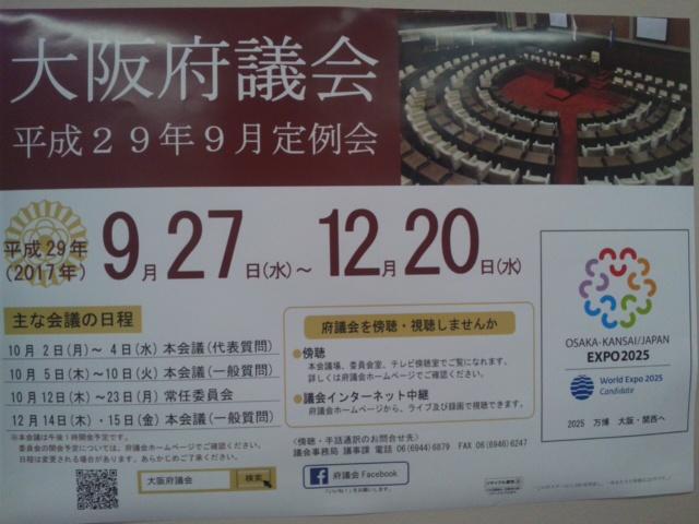 大阪府議会は、本会議です!