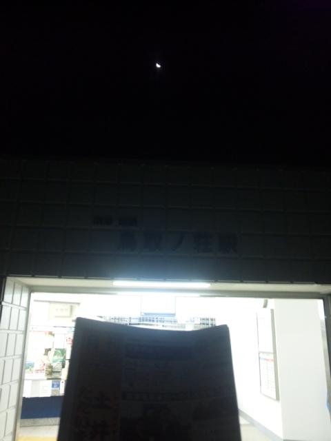 【朝立】今朝は、鳥取ノ荘駅です!