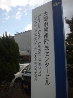 大阪府泉南府民センタービル(<br />  岸和田)にて