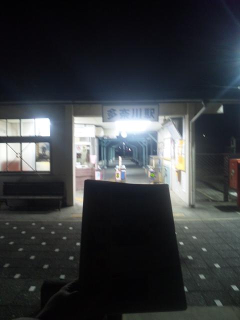 【朝立】今朝は、多奈川駅です!