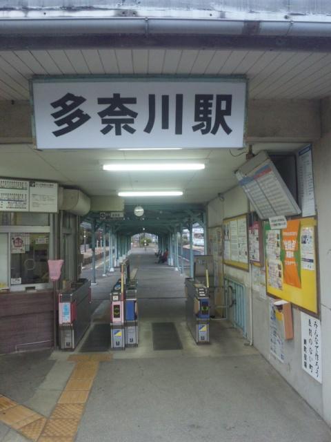 大阪府最西端駅の多奈川駅から、大阪府議会に向かいます!これから、教育常任委員会です!