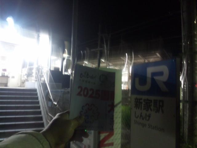 【朝立】再び、新家駅