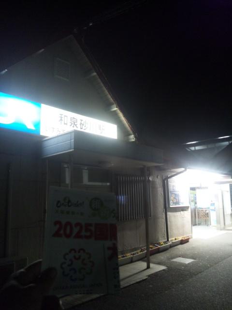 【朝立】今朝は、和泉砂川駅です!