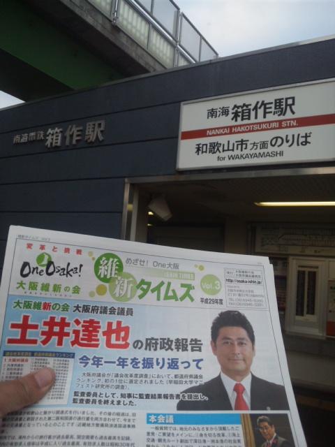 【朝立】今朝は、箱作駅山手です!