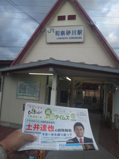 【朝立】今朝は、和泉砂川駅・山手です!
