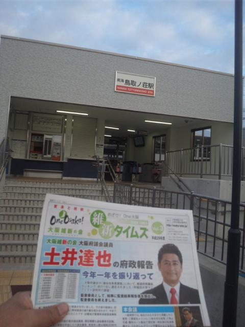 【朝立】今朝は、鳥取ノ荘駅山手側改札です!