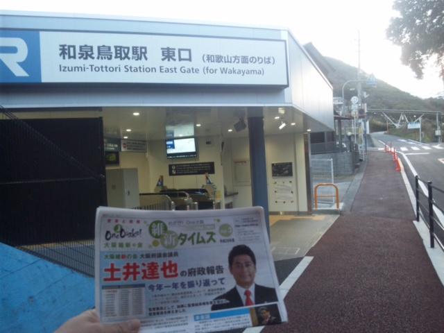 【よいお年を!朝立】維新タイムズの配布は、和泉鳥取駅東口(<br />  山手)です!