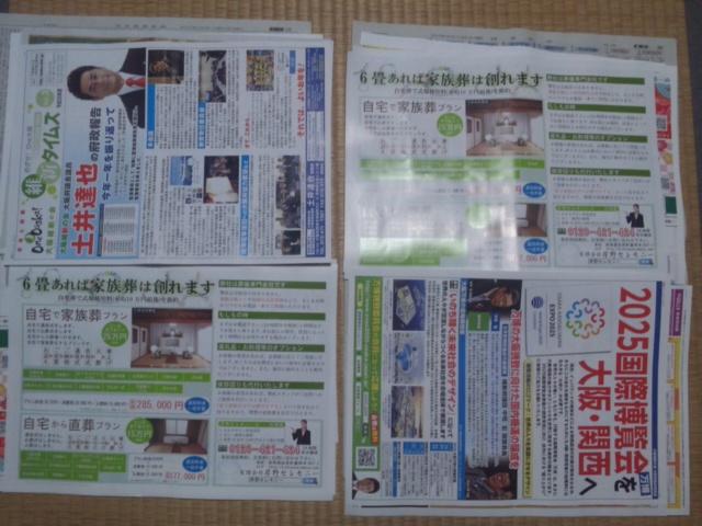 【維新タイムズ】新聞折込しています!