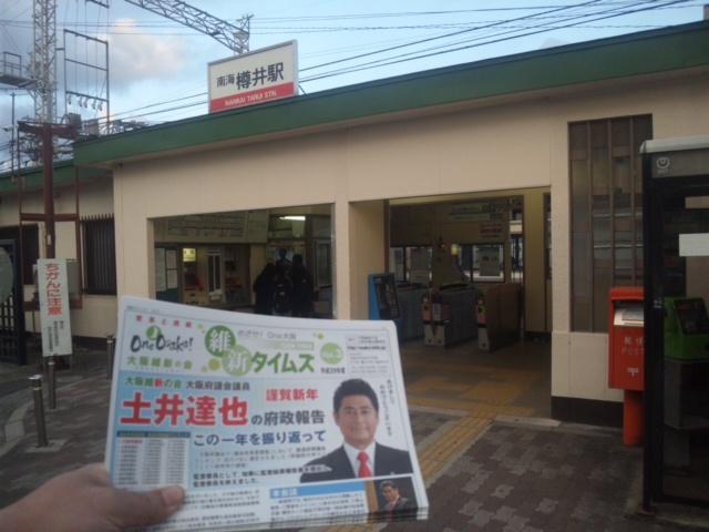 【謹賀新年・朝立】今朝は、樽井駅です!