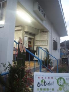 【朝立】今朝は、開業103<br />  年の孝子駅です!駅の「門松」がスゴいです!