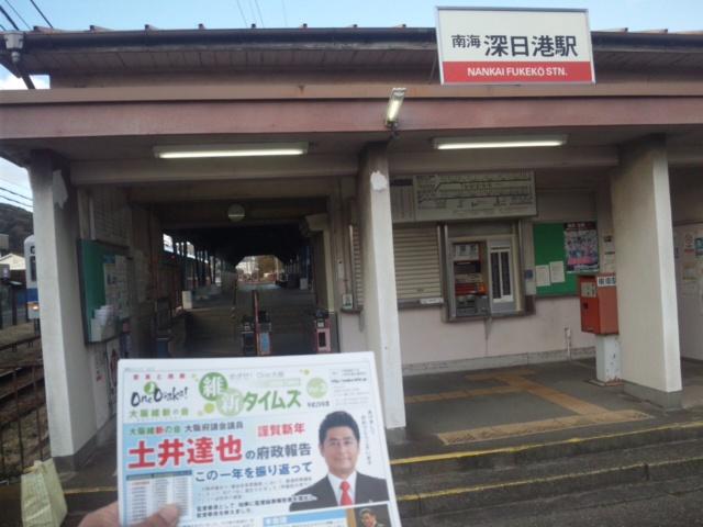 【朝立】今朝は、第2弾、深日港駅です!