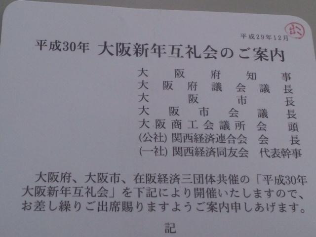 平成30年・大阪新年互礼会へ