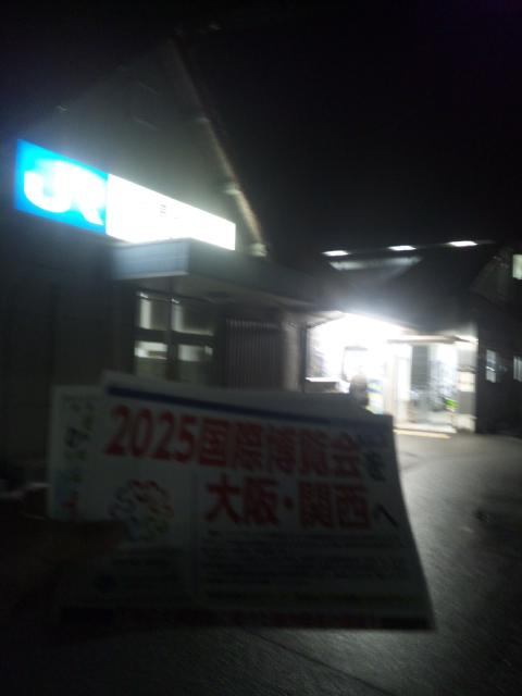【朝立】大阪万博誘致版の維新タイムズ