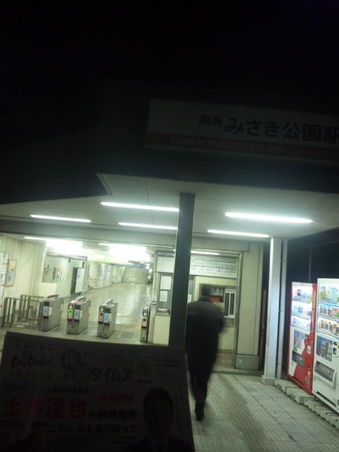 【朝立】今朝は、みさき公園駅です!