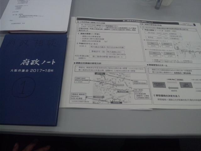 【政調会】第二阪奈道路移管/<br />  教育無償化