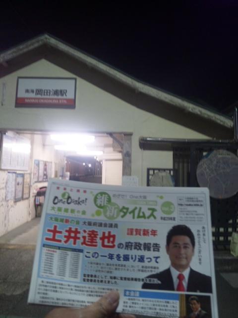 【朝立】今朝は、岡田浦駅です!