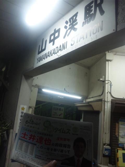 【朝立】1.17<br />  の朝は、雨 今朝は、山中渓駅にて朝立です!