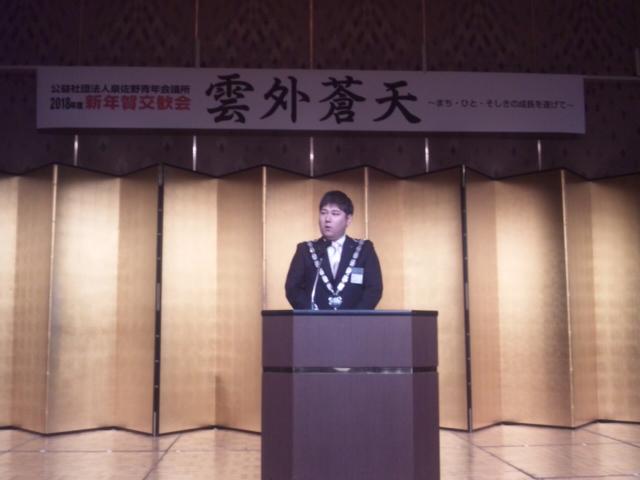 公益社団法人・泉佐野青年会議所 2018年度新年賀交歓会